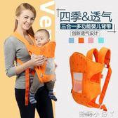 嬰兒背帶多功能四季通用前抱式初生新生兒寶寶後背橫抱式簡易輕便 蘿莉小腳ㄚ