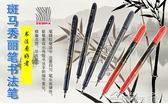5支裝日本Zebra斑馬秀麗筆書法軟筆中小楷現代毛筆簽名簽字筆  夢想生活家
