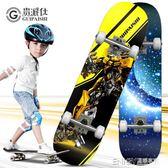 四輪滑板兒童青少年初學者抖音刷街專業男成人女生雙翹公路滑板車igo 溫暖享家