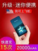 行動電源 20000毫安便攜大容量超薄源華為vivo蘋果8X6P7m5手機通用oppo快充