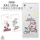 卡娜赫拉 P助 SONY XA1 Ultra 6吋 手機殼 空壓 粉色兔子 防摔 保護套 透明 可愛 手機套