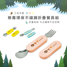 台灣製 三色可選 無毒兒童環保不鏽鋼折疊餐具 湯匙/叉子 易晉