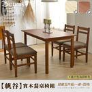 【班尼斯國際名床】~【帆谷】全實木餐桌椅組(超值五件組內含一桌+四椅)