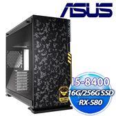 華碩 H370平台【奧丁英雄】Intel i5-8400【6核】華碩 RX580 獨顯 電競機【刷卡含稅價】