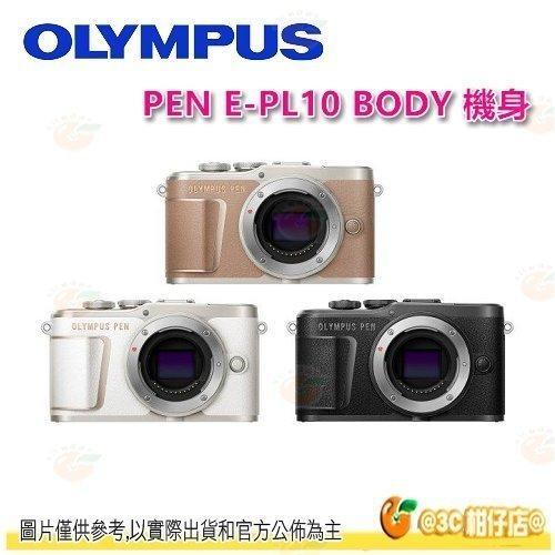 送2千元+原廠電池 OLYMPUS PEN E-PL10 BODY 微單眼機身 元佑公司貨 EPL10
