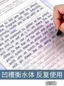 英語字帖凹槽練字帖手寫體高中生高考英文中學生字帖 街頭布衣