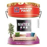 立邦Matex美得麗乳膠漆珍珠18L