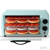 220V 干果機食物烘干機食品家用果蔬小型水果茶寵物零食脫水風干機 aj7407『紅袖伊人』