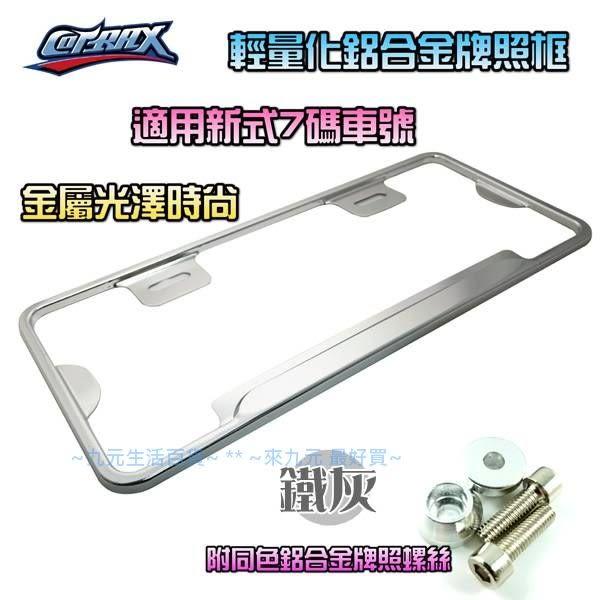 【九元生活百貨】Cotrax 輕量化鋁合金牌照框/鐵灰 新式7碼車牌框