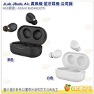 JLab JBuds Air 真無線 藍牙耳機 公司貨 無線耳機 藍牙5.0 防塵防水 音樂 通話
