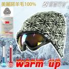 [極雪行者]SW-78台製美國3M-G100(24H)特級極地纖維+100%美麗諾羊毛雙層極地防風雪帽/淺灰/滑雪 騎車