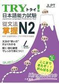 TRY!日本語能力試驗從文法掌握N2