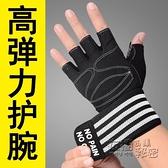 健身手套男半指運動護腕引體向上訓練單杠女鍛煉防滑啞鈴器械起繭 雙十二全館免運