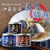 日本 伊藤食品 美味鯖魚 190g 罐頭 醬油煮鯖魚 水煮鯖魚 黑胡椒 鯖魚 即食 配飯 魚罐頭