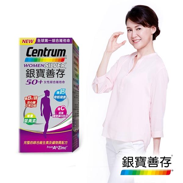 【銀寶善存】50+女性綜合維他命(120錠)