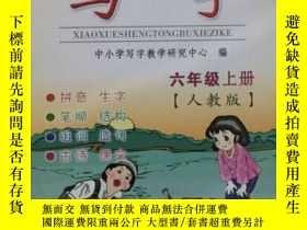 二手書博民逛書店鄒慕白陝西旅遊出版社罕見小學生寫字考級標準練習用書 寫字六年級上