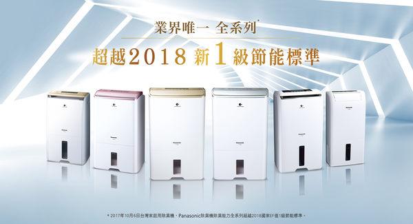 【Panasonic國際】18公升/日 高效型清靜除濕機 F-Y36EX 免運費