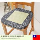 幸運四葉草天然竹面餐椅墊-藍...
