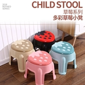 草莓加厚塑料凳子家用兒童小凳子防滑矮凳換鞋椅子【英賽德3C數碼館】