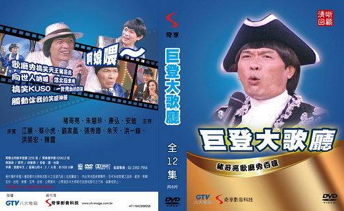 豬哥亮巨登大歌廳 DVD [6片] ( 豬哥亮/朱慧珍/康弘/安迪 )