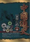 (二手書)新解白話中國通史(下冊)