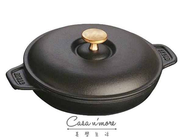 Staub 鑄鐵鍋 烤盤 含蓋 20cm 黑色