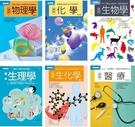理科+醫科套書(共六冊):物理學+化學+生物學+生理學+生化學+醫療【城邦讀書花園】