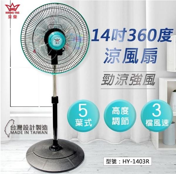 皇瑩】14吋 專利 新型 360度 循環涼風扇 循環扇 涼風扇 電扇 風扇 立扇 電風扇 台灣製 HY-1403R