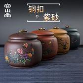 紫砂茶葉罐梅蘭竹菊密封存儲罐普洱罐茶缸zg—聖誕交換禮物