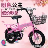 兒童自行車小孩子童車12141618寸男女寶寶腳踏車2-4-8歲單車 igo漾美眉韓衣
