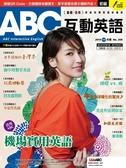 ABC互動英語(互動光碟版)11月號/2019 第209期