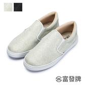 【富發牌】巴黎奢華閃耀懶人鞋-黑/銀  1BR101