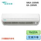 【品冠空調】15-17坪定頻分離式冷氣 MKA-100MR/KA-100MR 送基本安裝 免運費