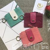 零錢卡片包 超薄鑰匙卡包一體包女式真皮卡套迷你零錢包多功能韓國可愛卡片包 寶貝計畫