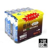 歌林 碳鋅3號綠能電池20入/組【愛買】