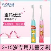 電動牙刷兒童電動牙刷自動刷牙3-6-15歲軟毛小孩家用旋轉式電動牙刷 童趣屋