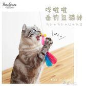 日本進口派滋露嘩啦啦垂釣逗貓棒 逗貓桿發聲毛茸茸逗貓玩具加長 道禾生活館