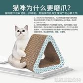貓抓板磨爪器貓爪板瓦楞紙耐磨貓抓墊玩具小貓貓咪用品YYJ【凱斯盾】