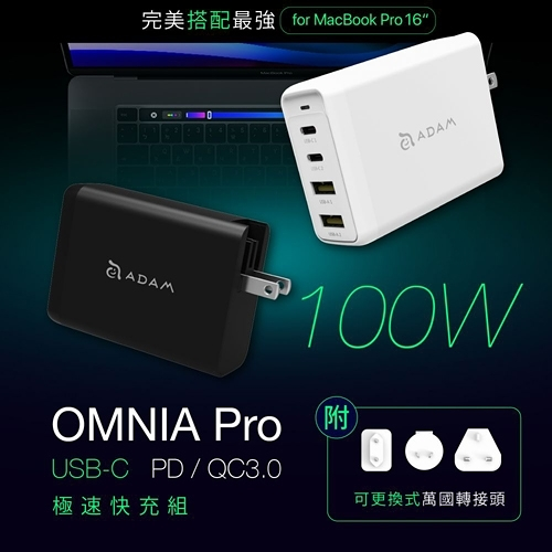 ADAM 亞果元素 OMNIA Pro 100W GaN 氮化鎵旅行萬用超級充電站 多孔 USB充電器 支援USB-PD/QC 3.0
