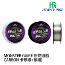 漁拓釣具 HR MONSTER GAME 100m #14 [碳纖線]