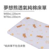 夢想熊透氣純棉床單