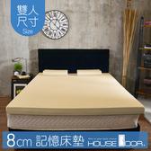 House Door 大和抗菌防螨布套 8cm記憶床墊-雙人5尺(璀璨金)