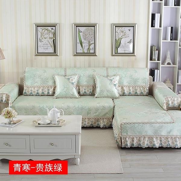 沙發涼墊 夏季沙發墊歐式冰絲涼席客廳竹涼墊通用款席子防滑夏天全包萬能套【快速出貨】