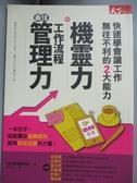【書寶二手書T1/財經企管_ORQ】機靈力和工作流程最佳管理力:快速學會讓..._知的習慣探求?