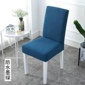 家用簡約椅墊套裝餐椅套通用凳套座椅套彈力酒店餐桌椅子套罩布藝  魔法鞋櫃