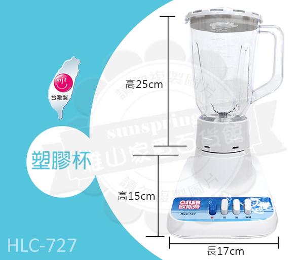 歐斯樂塑膠杯碎冰果汁機(HLC-727)強馬達 耐用刀頭