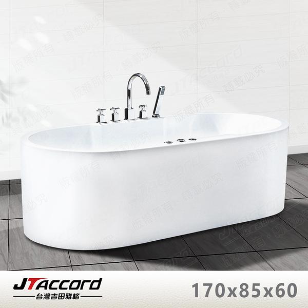 【台灣吉田】1682 橢圓長形壓克力獨立浴缸170x85x60cm