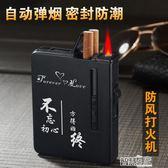 打火機煙盒 裝煙盒20支帶打火機一體創意防風個性自動彈煙便攜式菸盒刻字【全館免運】