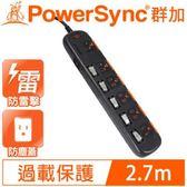 PowerSync群加 3P 5開6插 安全防塵延長線TPS356DN 2.7M 9呎 黑