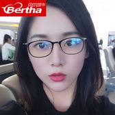 Bertha防藍光眼鏡防輻射電腦護目鏡男女平光鏡韓版看手機眼鏡框架